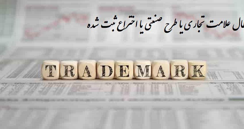 ابطال علامت تجاری یا طرح صنعتی یا اختراع ثبت شده